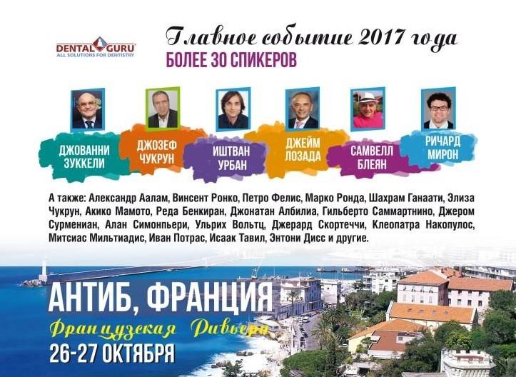 Международный конгресс в Антибах APRF DUO