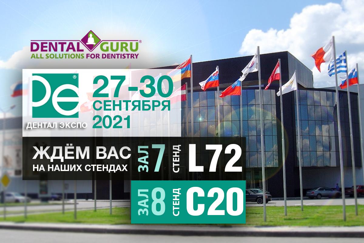 Стенд ТД Дентал Гуру на Dental Expo 2021