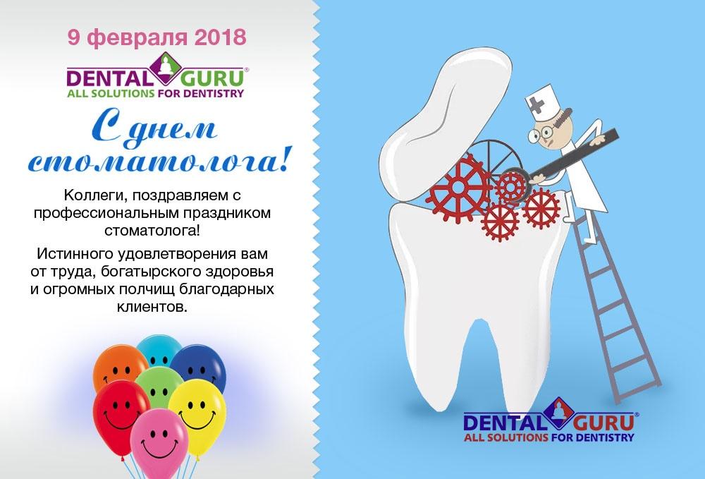 короткие поздравления для стоматолога